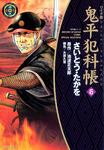 ワイド版 鬼平犯科帳 45巻-電子書籍