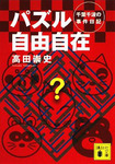 パズル自由自在 千葉千波の事件日記-電子書籍
