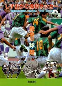 しずおかの高校サッカー戦後の球跡 : 全国の頂点を目指した熱い戦い・1948年~2011年