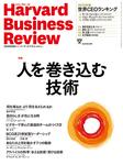 DIAMONDハーバード・ビジネス・レビュー 16年2月号-電子書籍