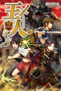 王人3-電子書籍