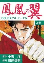 「鳳凰の翼-GOLFダブル・イーグルス」シリーズ