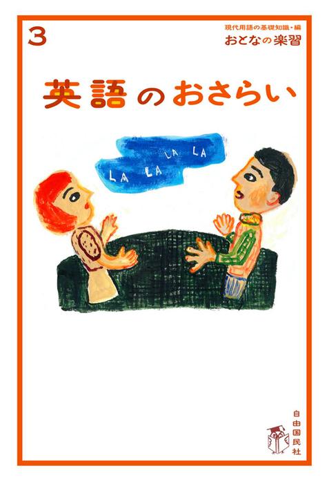 おとなの楽習 (3) 英語のおさらい拡大写真