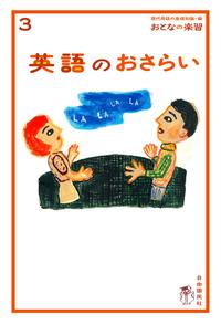 おとなの楽習 (3) 英語のおさらい