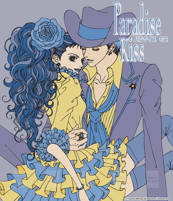 『Paradise Kiss(1)』きせかえ本棚【購入特典】拡大写真