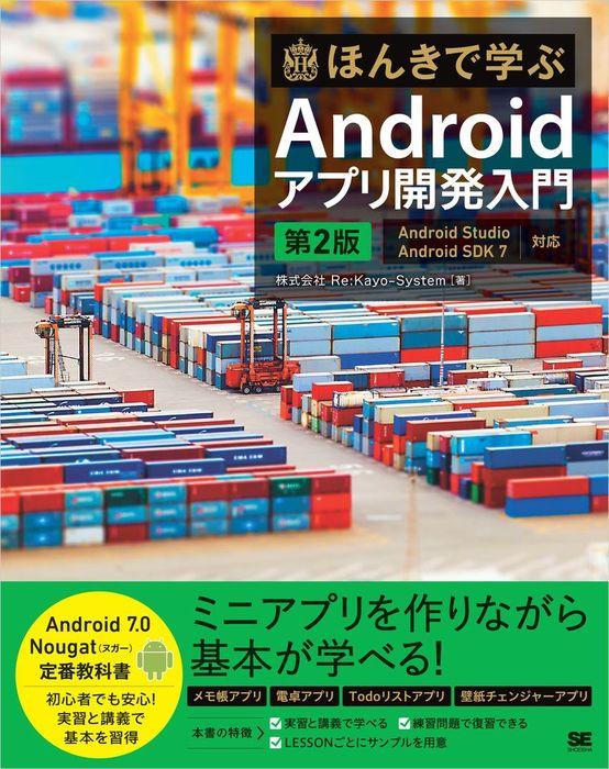 ほんきで学ぶAndroidアプリ開発入門 第2版 Android Studio、Android SDK 7対応拡大写真