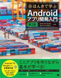 ほんきで学ぶAndroidアプリ開発入門 第2版 Android Studio、Android SDK 7対応-電子書籍