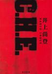C.H.E.-電子書籍