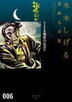 貸本漫画集(6)地底の足音他 水木しげる漫画大全集-電子書籍
