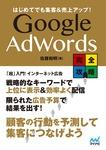 はじめてでも集客&売上アップ! Google AdWords完全攻略-電子書籍