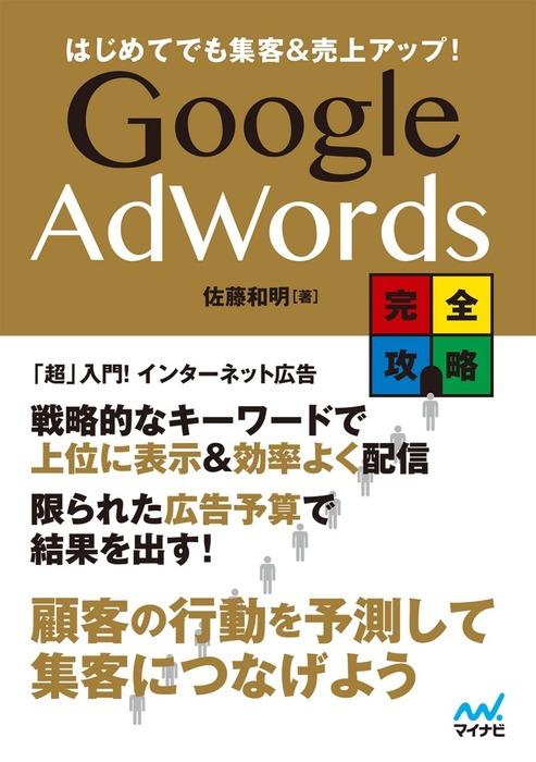 はじめてでも集客&売上アップ! Google AdWords完全攻略拡大写真