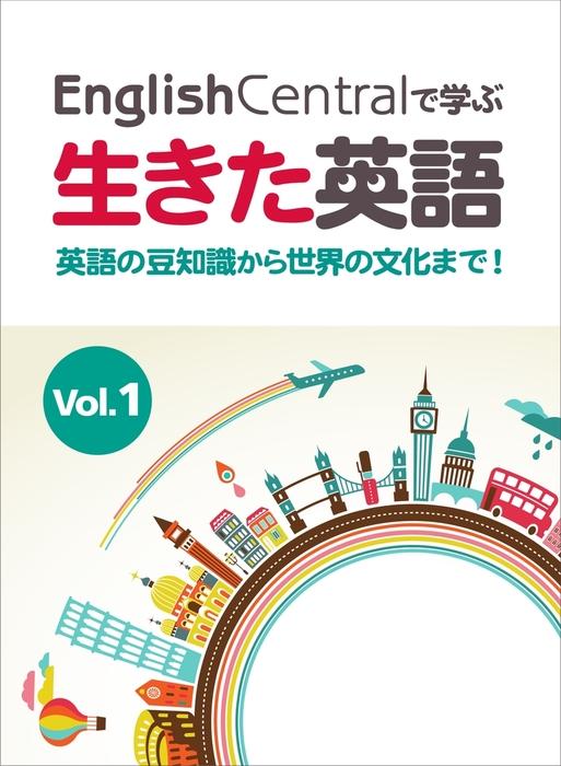 EnglishCentralで学ぶ生きた英語 英語の豆知識から世界の文化まで! Vol.1拡大写真