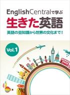 EnglishCentralで学ぶ生きた英語 英語の豆知識から世界の文化まで!