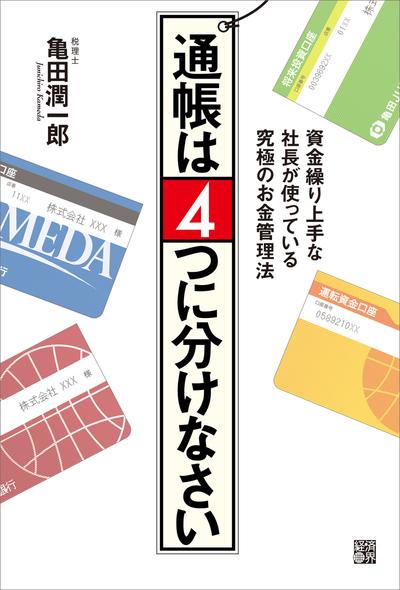 通帳は4つに分けなさい-電子書籍