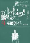 三億円事件奇譚 モンタージュ(4)-電子書籍