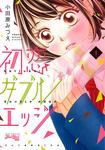 初恋ダブルエッジ / 1-電子書籍