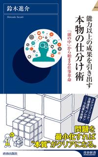 能力以上の成果を引き出す 本物の仕分け術-電子書籍