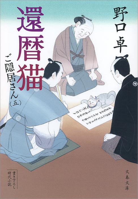 還暦猫 ご隠居さん(五)-電子書籍-拡大画像