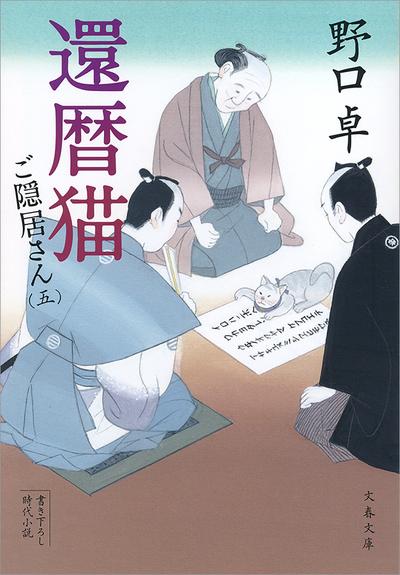還暦猫 ご隠居さん(五)-電子書籍