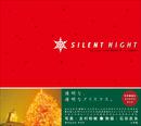 SILENT NIGHT-電子書籍