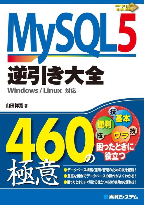 MySQL 5逆引き大全460の極意-電子書籍-拡大画像