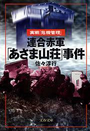 連合赤軍「あさま山荘」事件-電子書籍-拡大画像