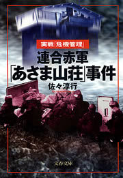 連合赤軍「あさま山荘」事件-電子書籍