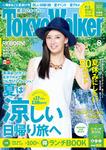 TokyoWalker東京ウォーカー 2015 8月号-電子書籍