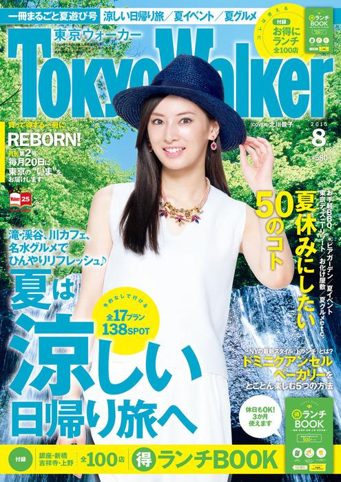 TokyoWalker東京ウォーカー 2015 8月号拡大写真