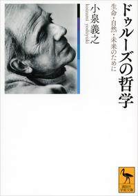 ドゥルーズの哲学 生命・自然・未来のために-電子書籍
