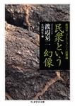 民衆という幻像 ──渡辺京二コレクション2 民衆論-電子書籍