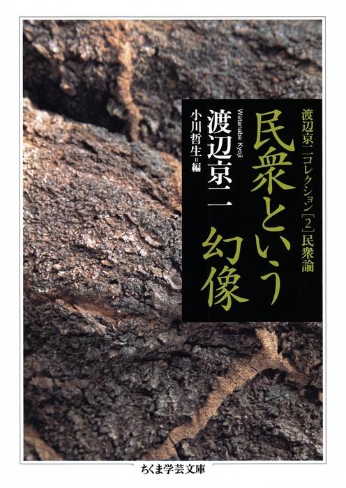 民衆という幻像 ──渡辺京二コレクション2 民衆論拡大写真