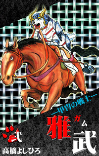 ―甲冑の戦士―雅武 第2巻-電子書籍