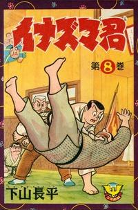 イナズマ君 (8)
