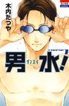 男水! 1巻-電子書籍