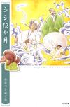 シシ12か月-電子書籍