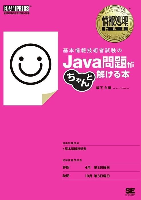 情報処理教科書 基本情報技術者試験のJava問題がちゃんと解ける本拡大写真