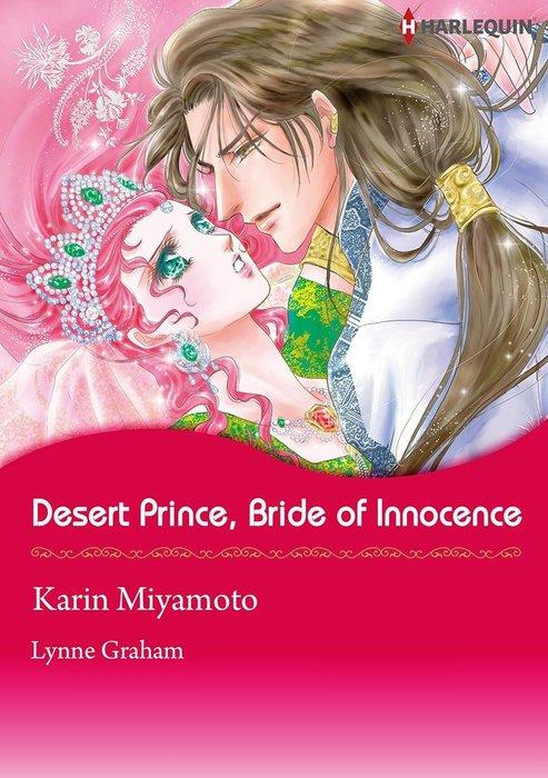Desert Prince, Bride of Innocence拡大写真