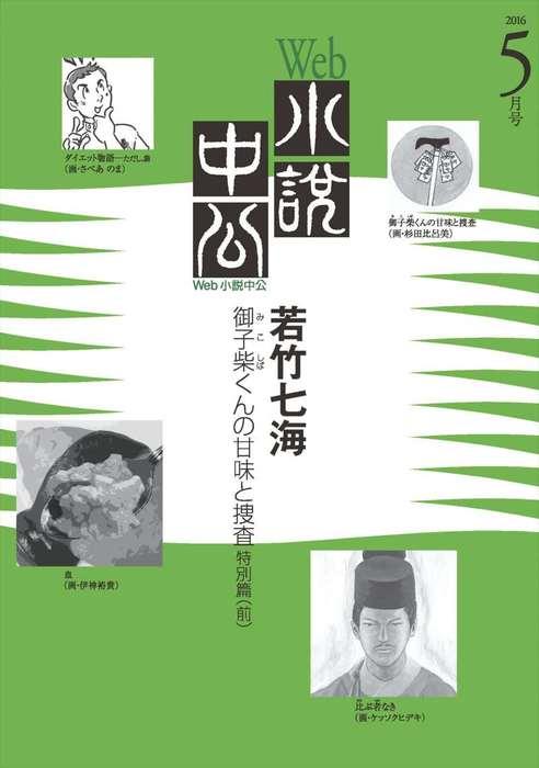 Web小説中公 御子柴くんの甘味と捜査 特別篇 前拡大写真
