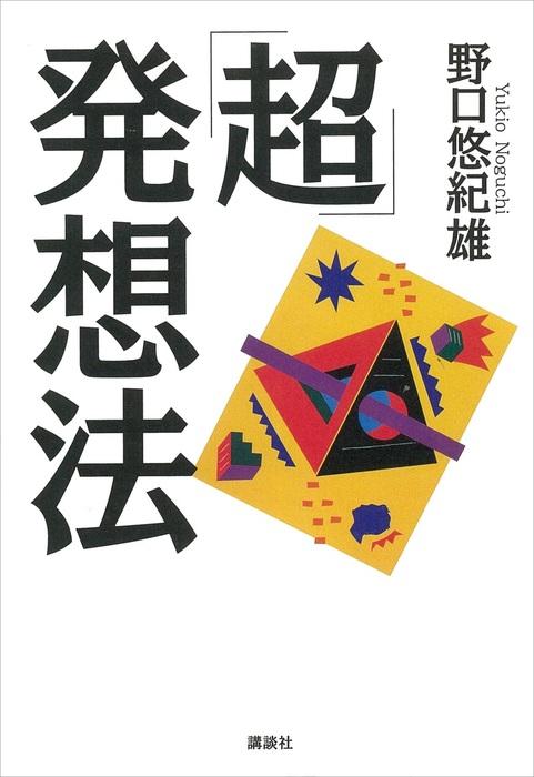 「超」発想法-電子書籍-拡大画像