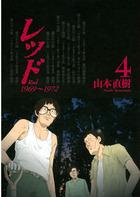 レッド 1969~1972(4)