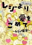 レジより愛をこめて~レジノ星子~-電子書籍