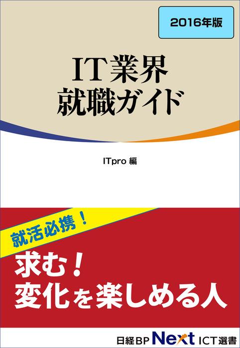 IT業界 就職ガイド 2016年版(日経BP Next ICT選書)-電子書籍-拡大画像