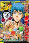 ジャンプNEXT!! デジタル 2015 vol.5-電子書籍