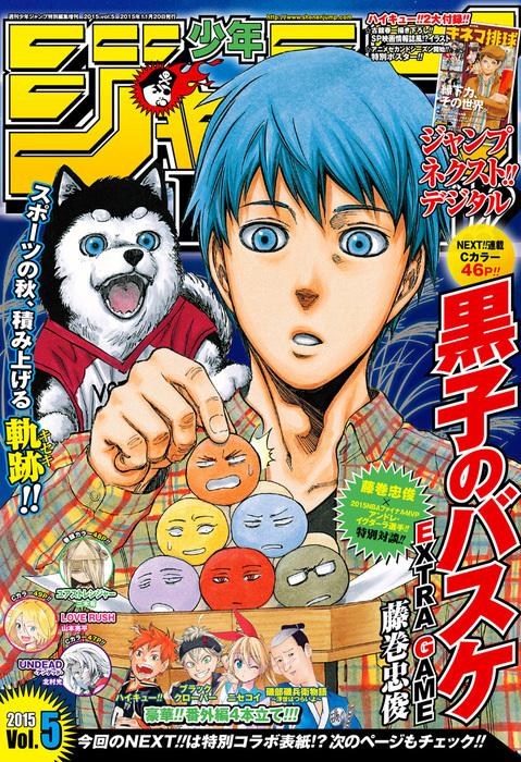 ジャンプNEXT!! デジタル 2015 vol.5-電子書籍-拡大画像