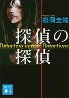 「探偵の探偵(講談社文庫)」シリーズ