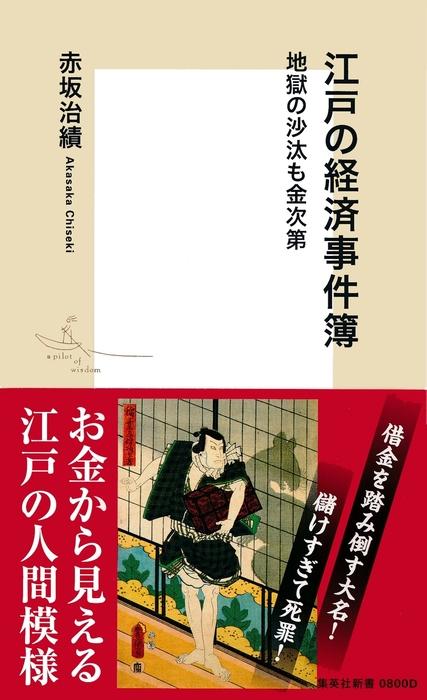 【カラー版】江戸の経済事件簿 地獄の沙汰も金次第-電子書籍-拡大画像