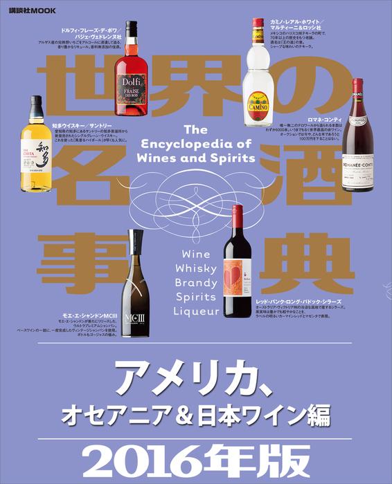世界の名酒事典2016年版 アメリカ、オセアニア&日本ワイン編-電子書籍-拡大画像