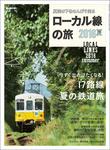 男の隠れ家 特別編集 ローカル線の旅 2016夏-電子書籍