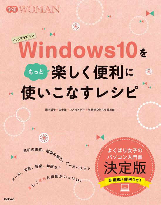 Windows10をもっと楽しく便利に使いこなすレシピ拡大写真
